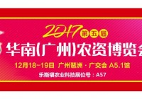 Welcome to the 5th South China(Guangzhou) Agricultural Expo,2017