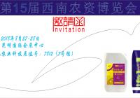 福彩3D预测农业科技诚邀您参加第15届西南农资博览会