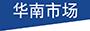 china_map_huanan