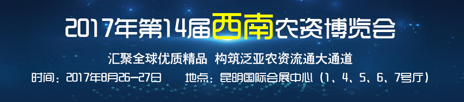 2017昆明农博会
